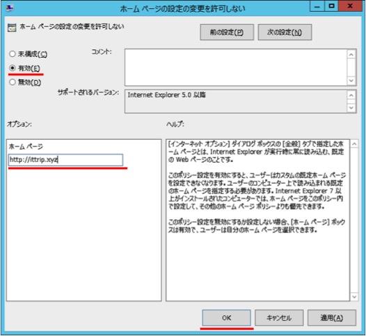 ホームページの設定を許可しない_グループポリシー設定変更2