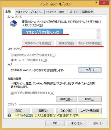ホームページの設定を許可しない_グループポリシー設定変更3