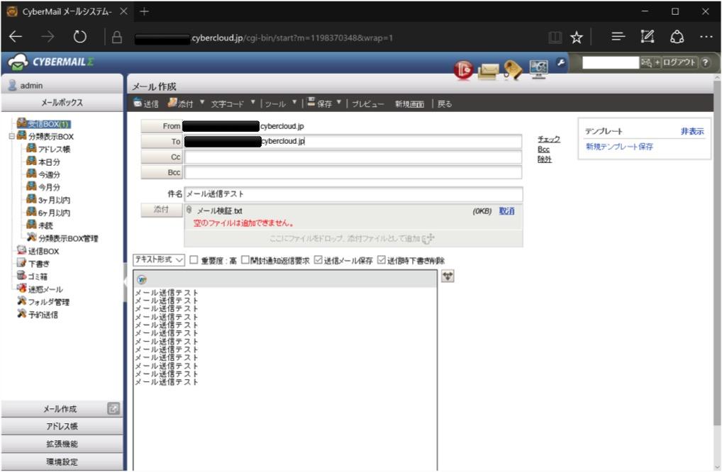 cybermail2