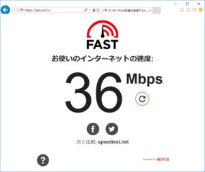 速度 測定 ネットワーク