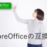 LibreOffice互換性評価