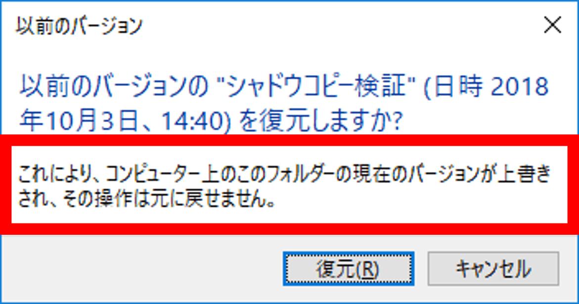 以前のバージョンの復元」はユーザーにやらせては絶対ダメ GPOで管理 ...