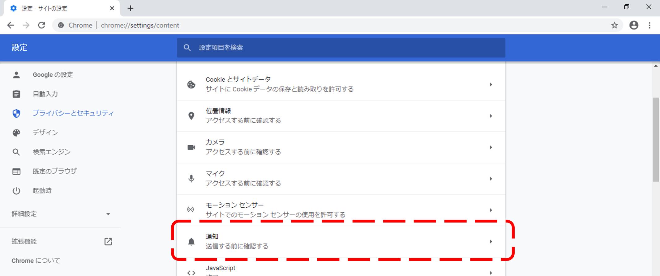 消す 東京 モーション 広告