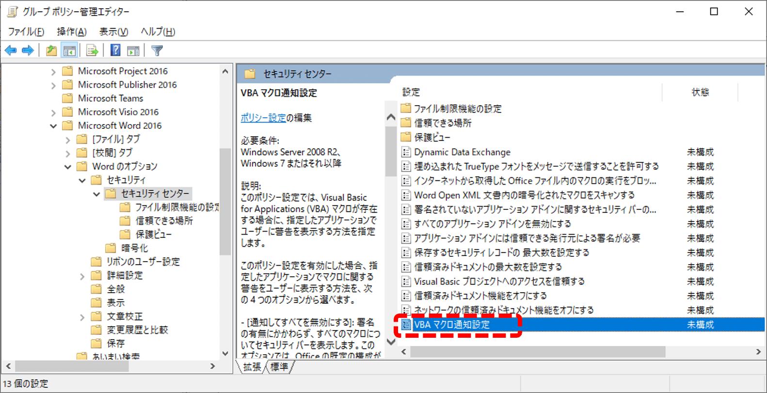表示 非 変更 word 履歴
